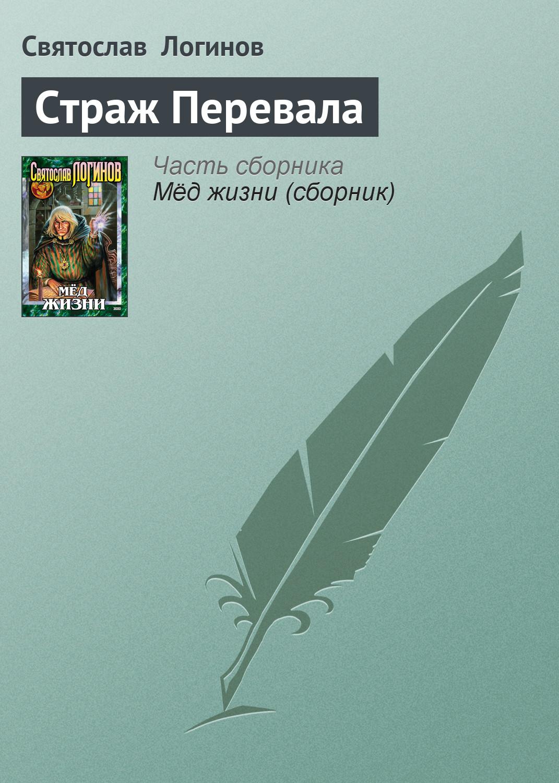 Святослав Логинов Страж Перевала