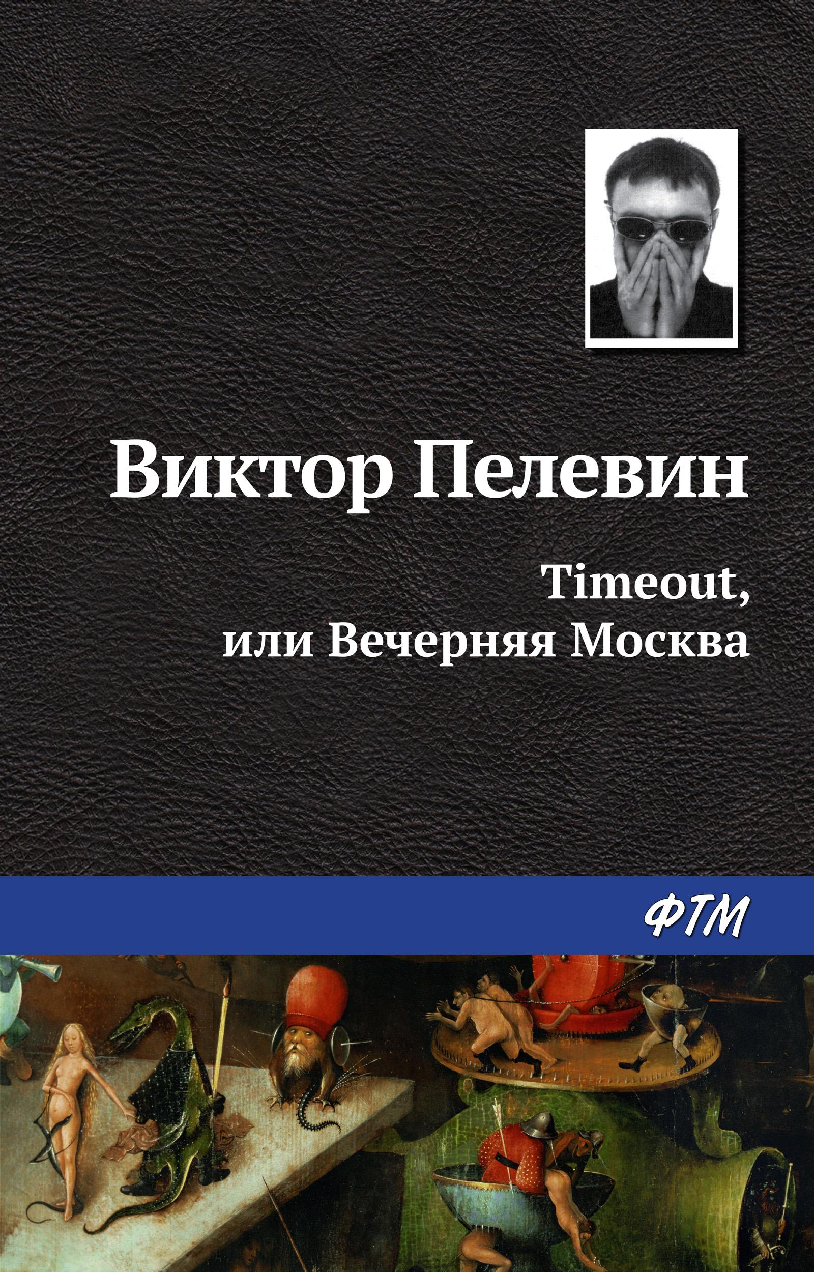 Виктор Пелевин Timeout, или Вечерняя Москва сумка coccinelle coccinelle co238bwdriz8
