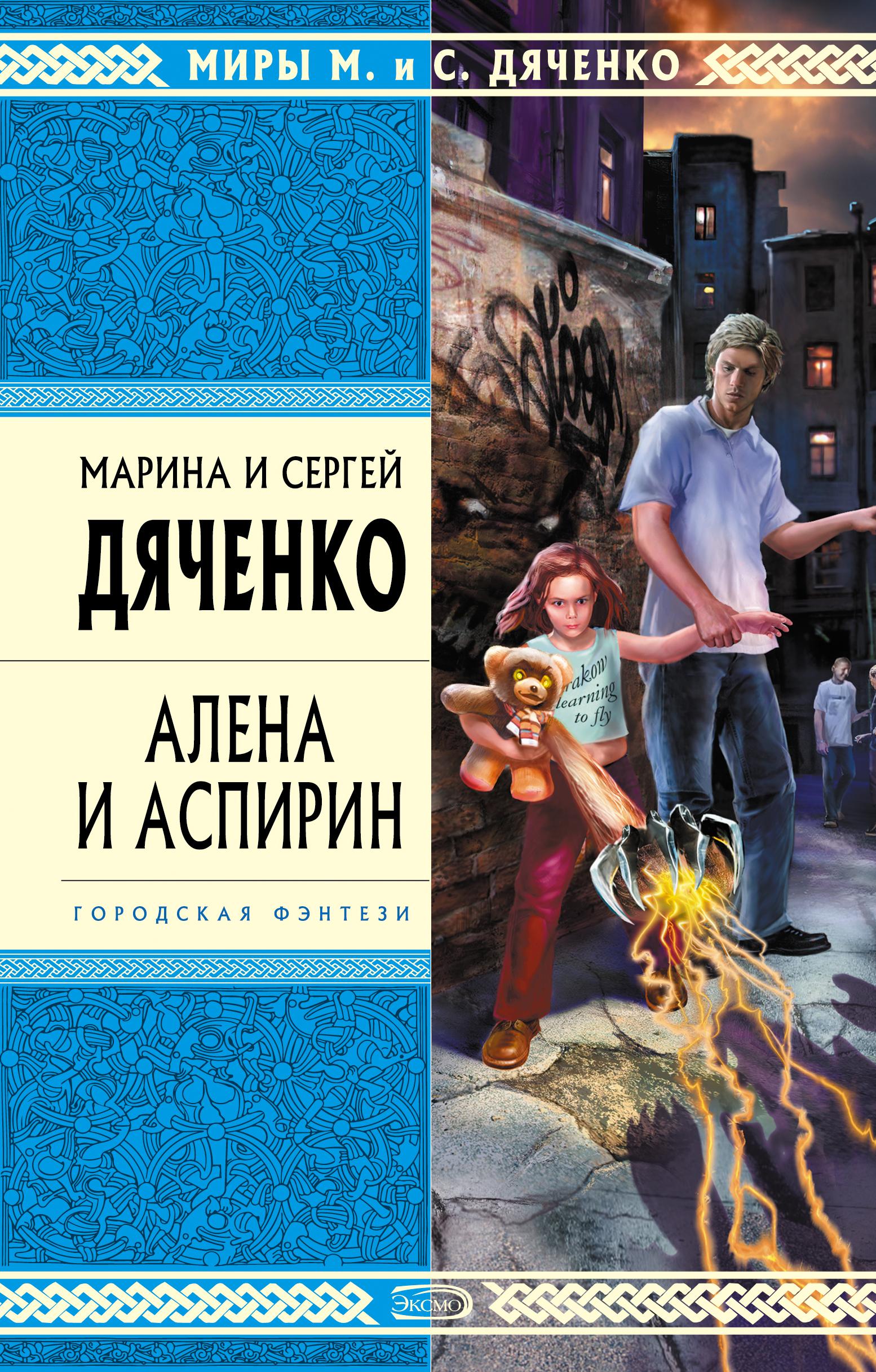 Марина и Сергей Дяченко Алена и Аспирин марина и сергей дяченко алена и аспирин