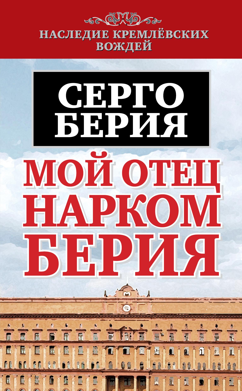 Серго Лаврентьевич Берия Мой отец – нарком Берия херман серго vihavald