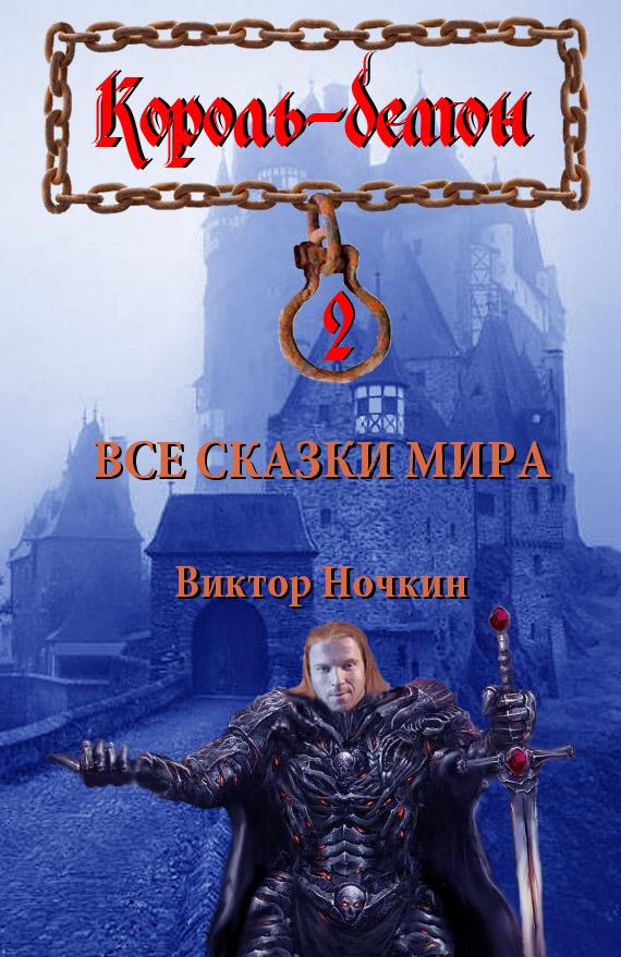 Виктор Ночкин Все сказки мира ночкин виктор кровь зверя