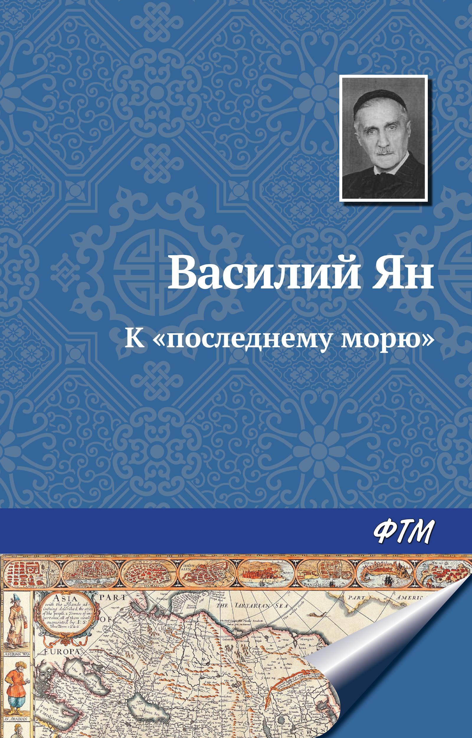 Василий Ян К «последнему морю»