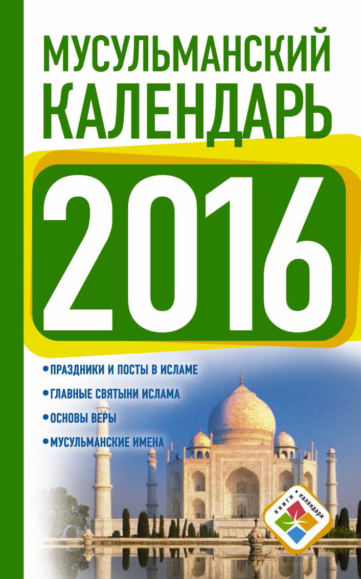 Отсутствует Мусульманский календарь на 2016 год мусульманский календарь на 2019 год