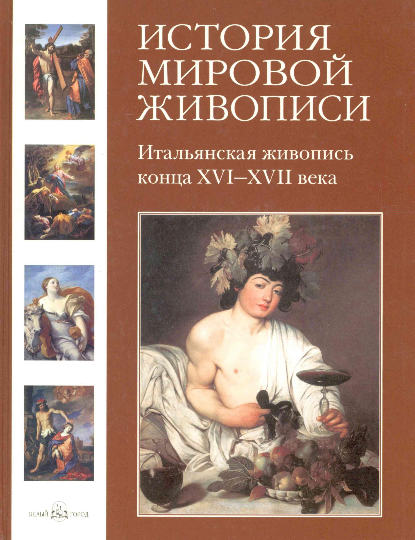 Григорий Вольф Итальянская живопись конца XVI–XVII века григорий вольф итальянская живопись конца xvi–xvii века