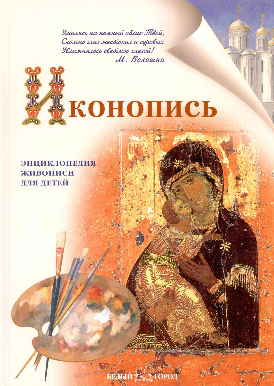 Нина Орлова Иконопись икона 6 святых