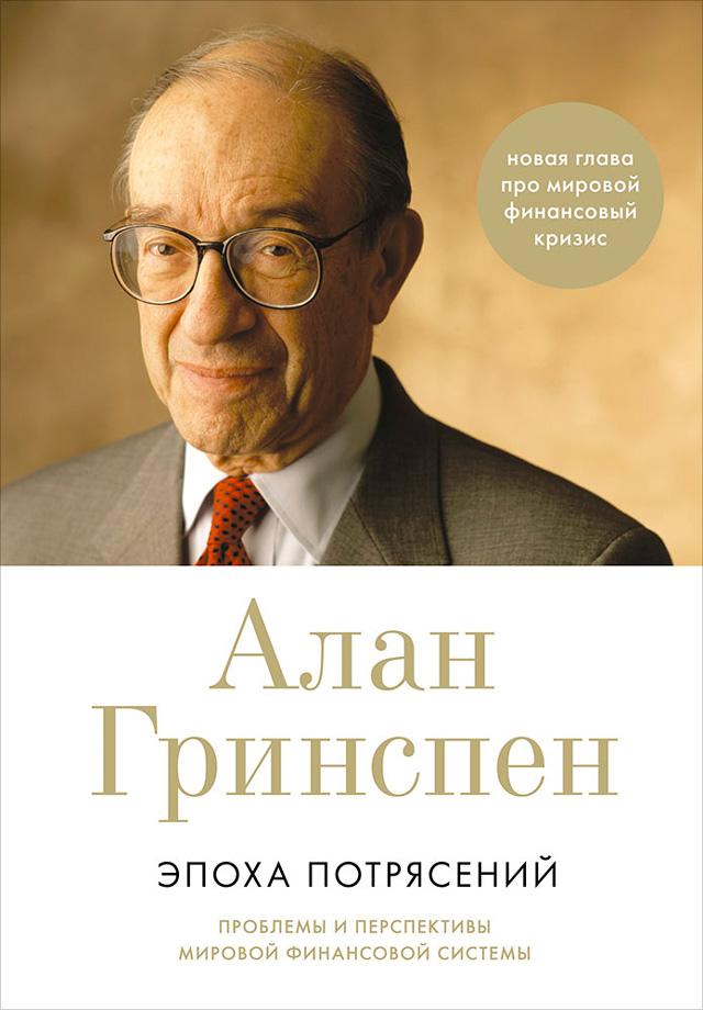 Алан Гринспен Эпоха потрясений. Проблемы и перспективы мировой финансовой системы алан гринспен 0 эпоха потрясений проблемы и перспективы мировой финансовой системы эко кожа
