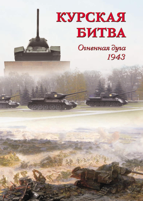 Отсутствует Курская битва. Огненная дуга. 1943 замулин в курская битва сражение изменившее ход истории