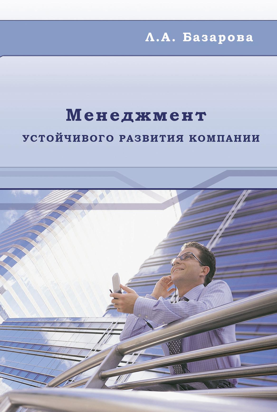 Л. А. Базарова Менеджмент устойчивого развития компании цена