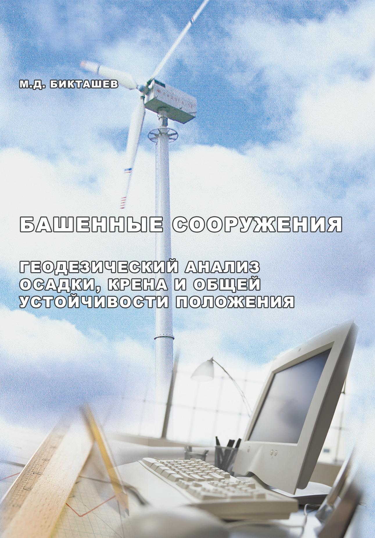 М. Д. Бикташев Башенные сооружения. Геодезический анализ осадки, крена и общей устойчивости положения