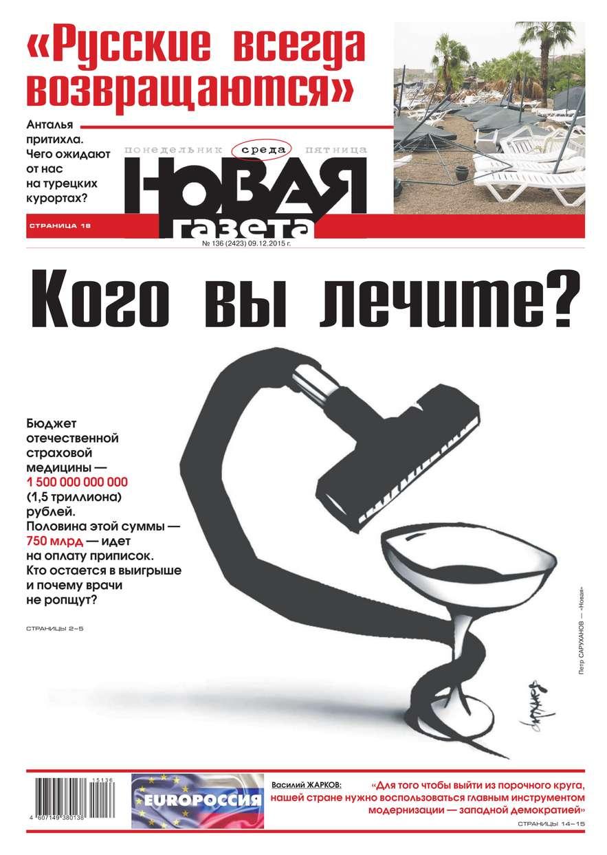 Новая газета 136-2015