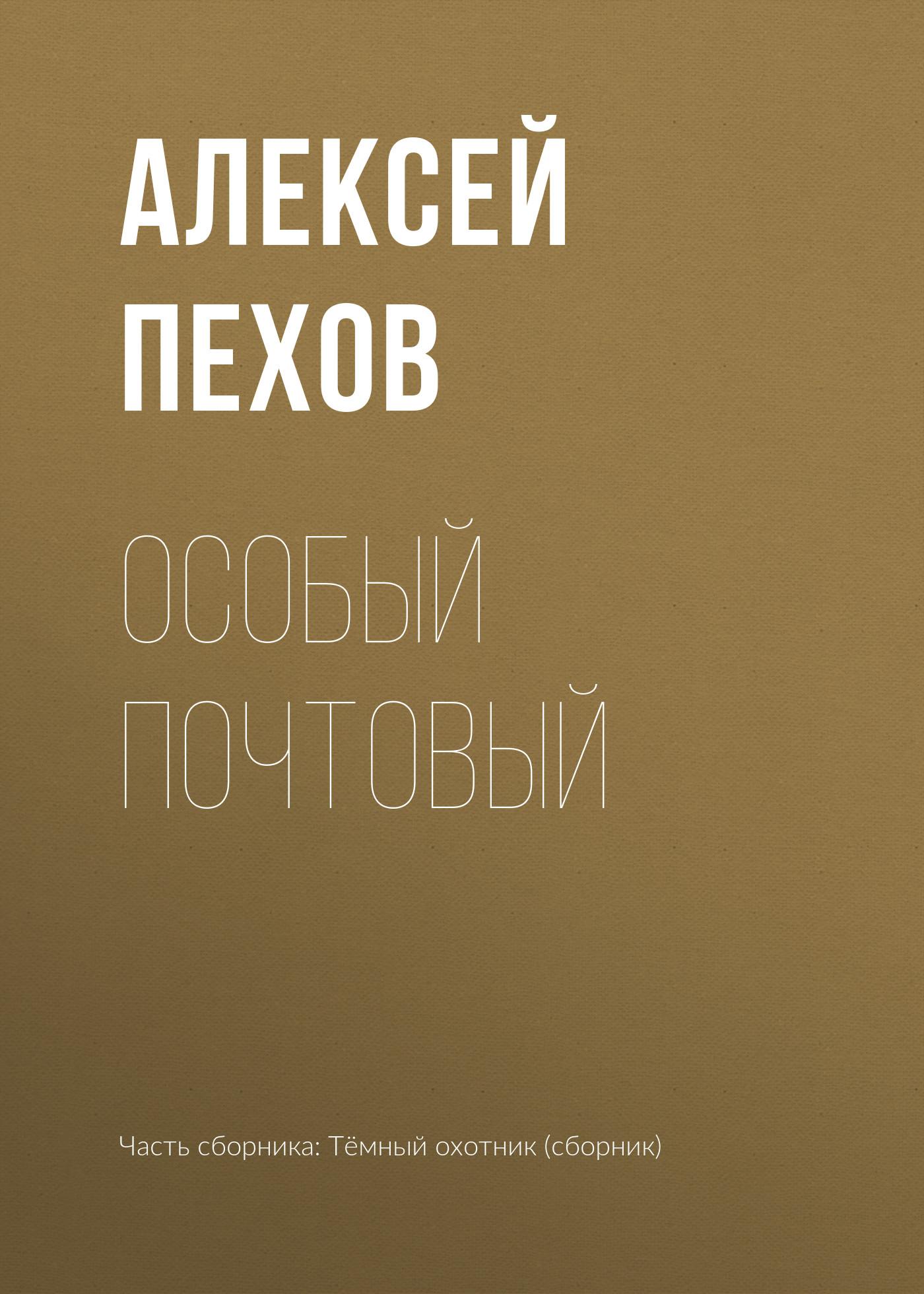 цены на Алексей Пехов Особый почтовый  в интернет-магазинах