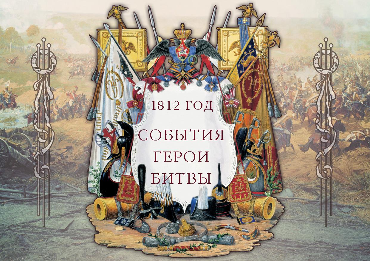 Отсутствует 1812 год. События. Герои. Битвы сдвижков д ред после грозы 1812 год в исторической памяти россии и европы