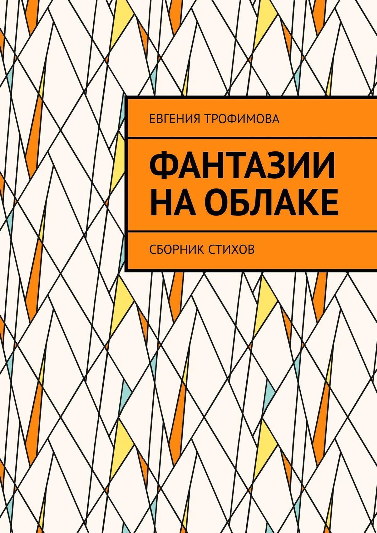 цены Евгения Владимировна Трофимова Фантазии наоблаке. Сборник стихов