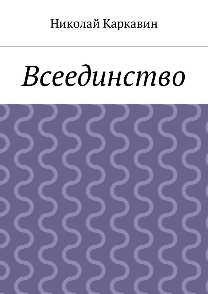 Николай Каркавин Всеединство геннадий малейчук ловушки жизни выход есть