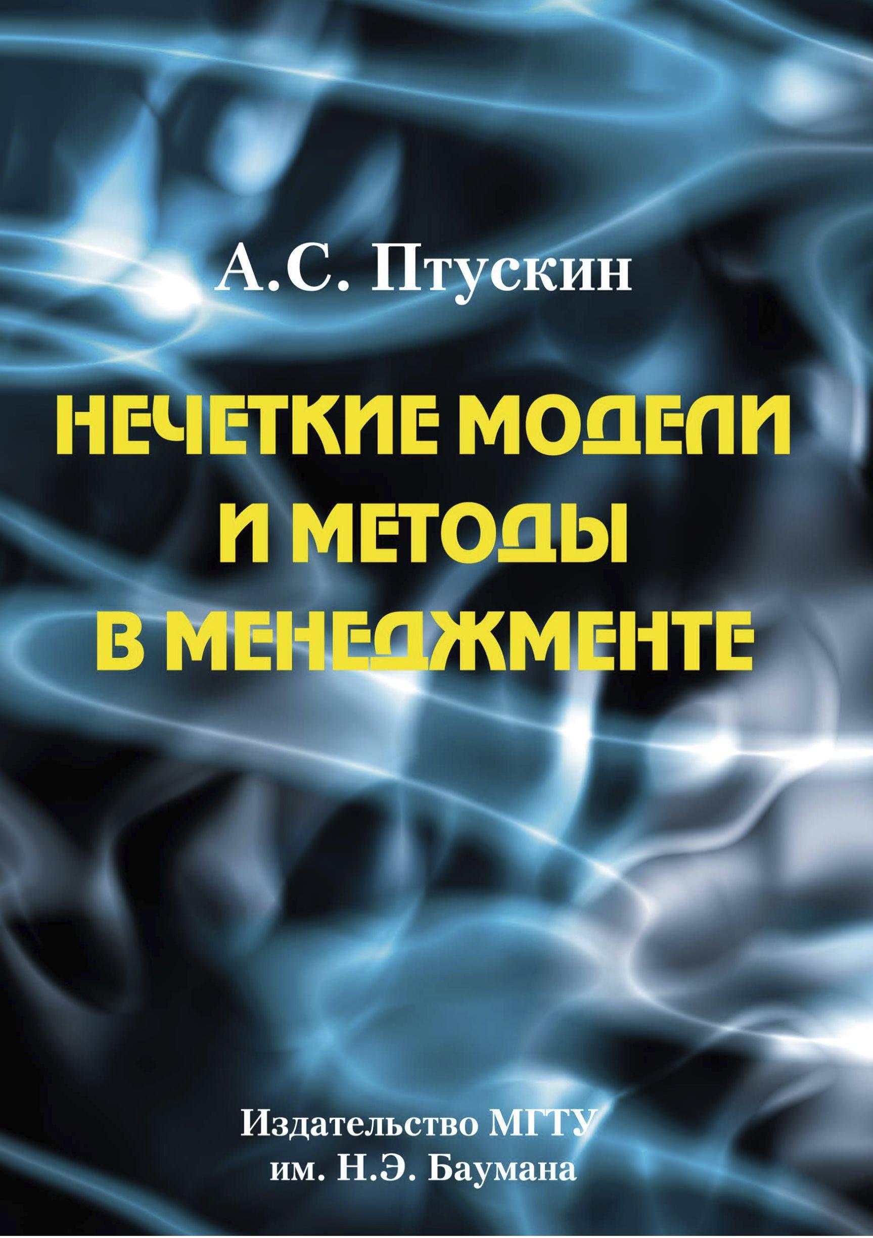Александр Птускин Нечеткие модели и методы в менеджменте г х ирзаев экспертные методы управления технологичностью промышленных изделий