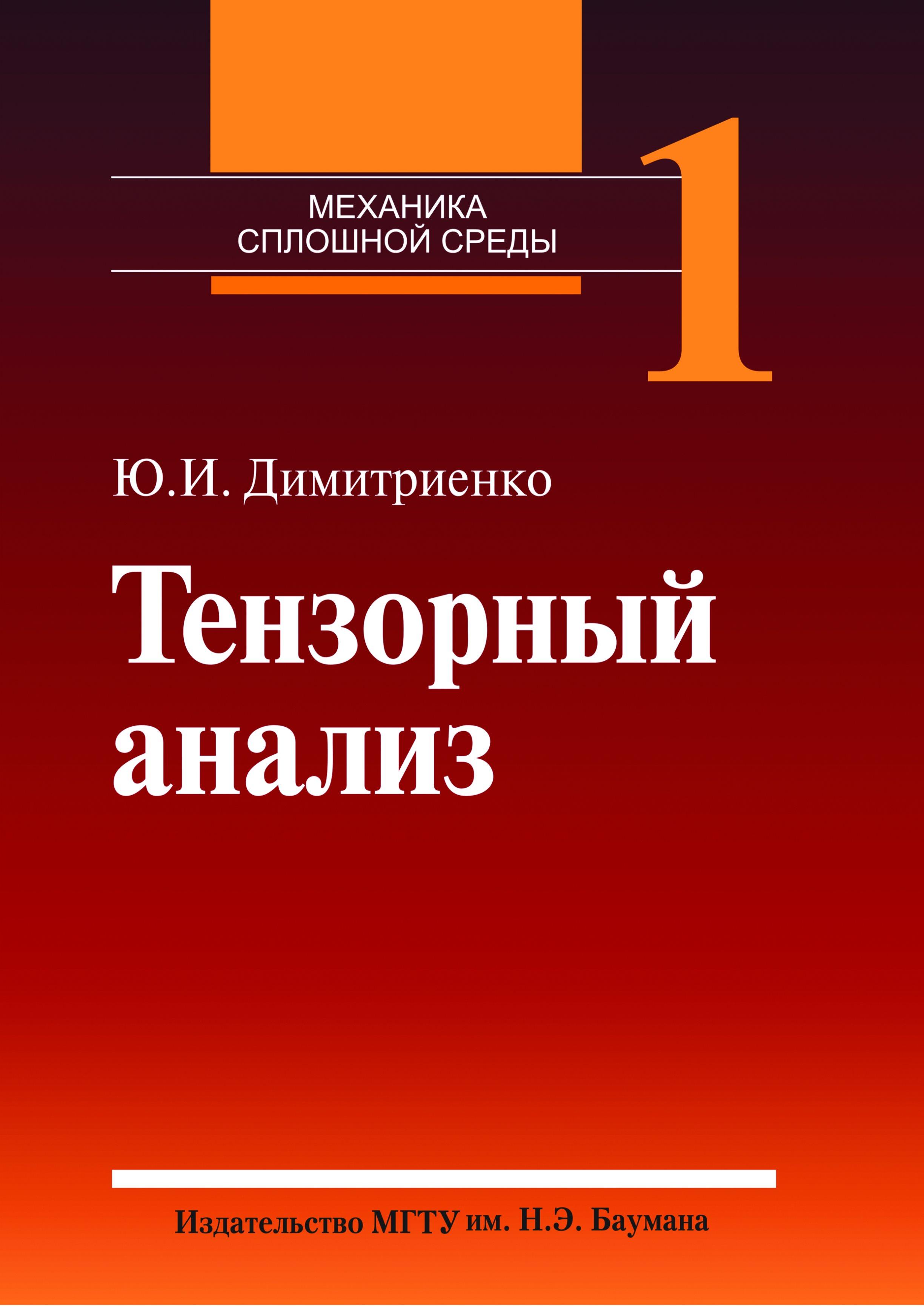 Юрий Дмитриенко Тензорный анализ. Том 1 юрий дмитриенко тензорный анализ том 1