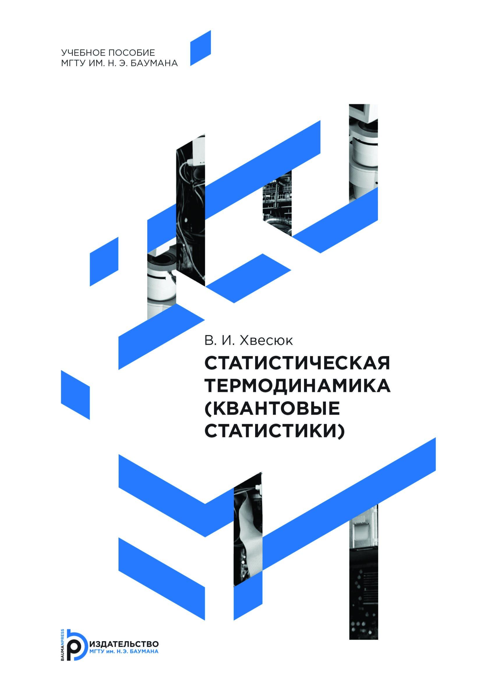 Владимир Хвесюк Статистическая термодинамика (квантовые статистики) сергей крупенников теплофизика и теплотехника теплофизика