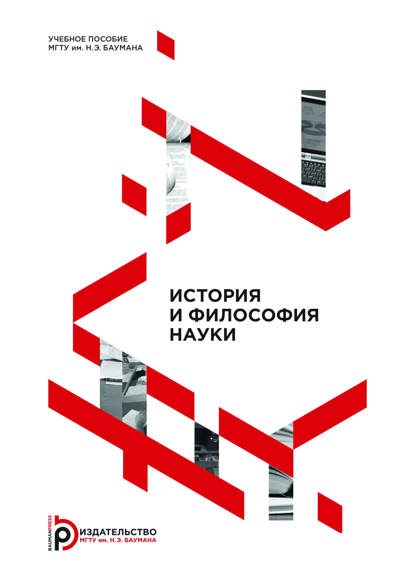 Валентина Бушуева История и философия науки