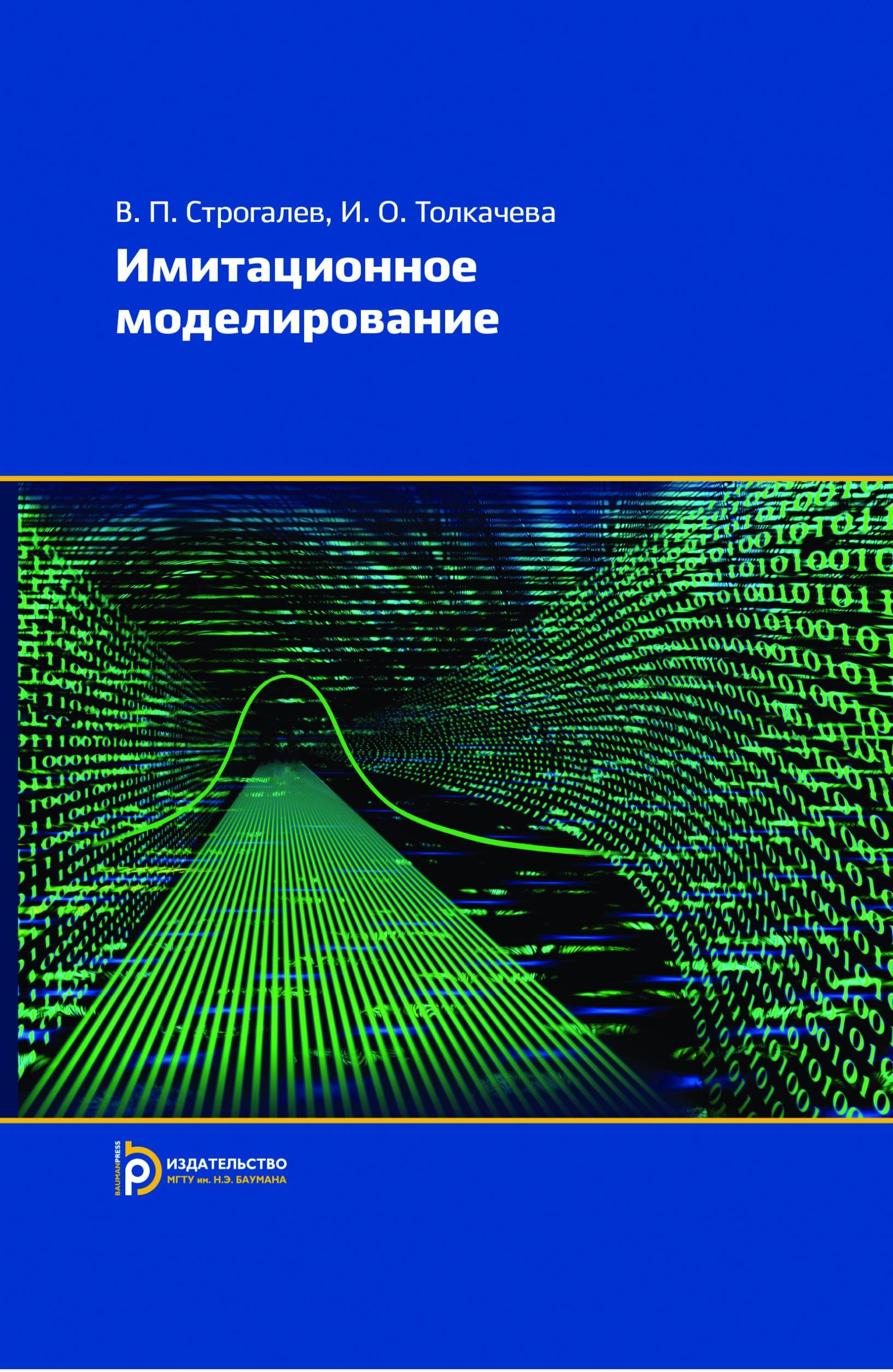 Валерий Строгалев Имитационное моделирование валерий строгалев имитационное моделирование