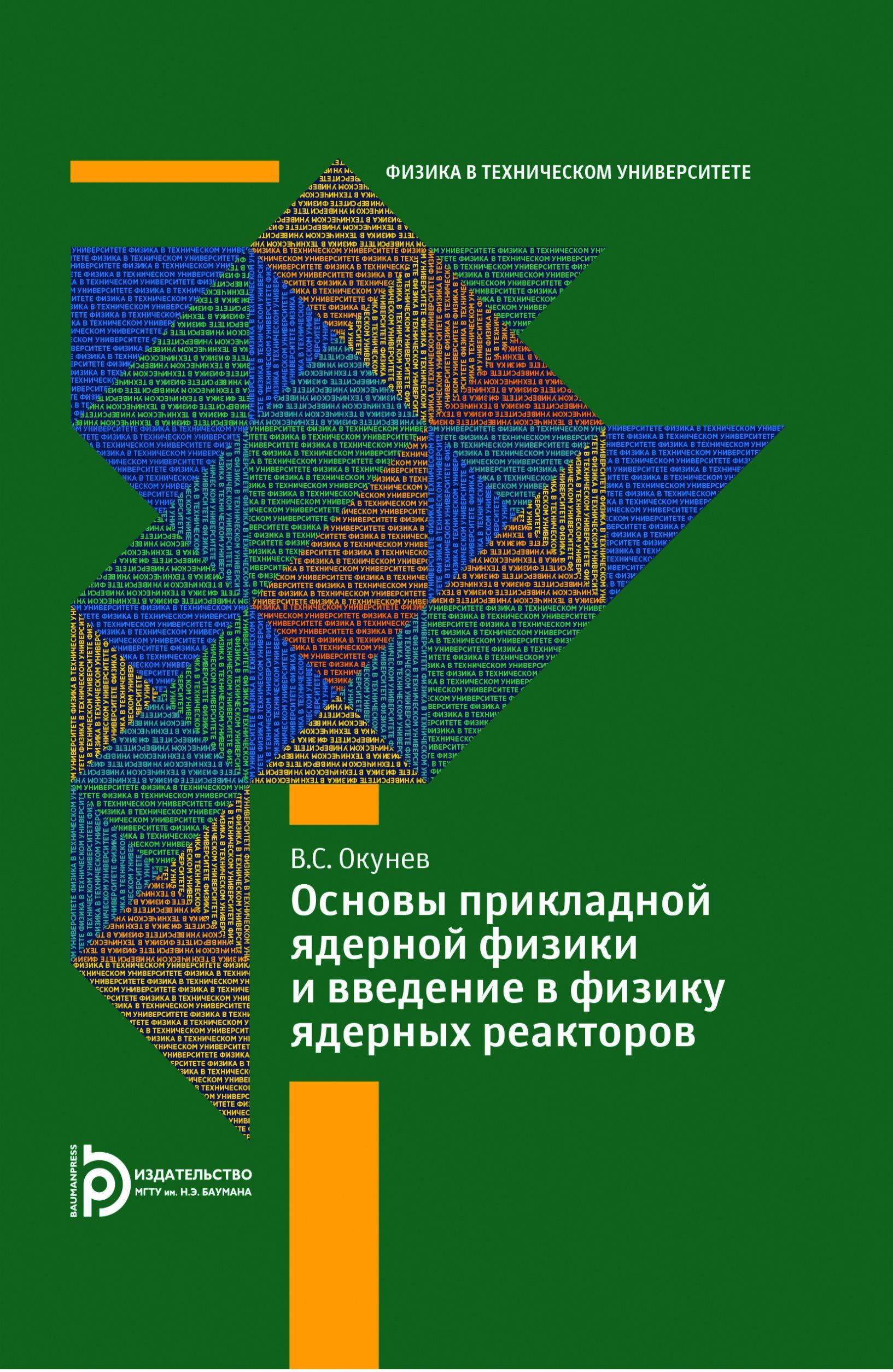 Вячеслав Окунев Основы прикладной ядерной физики и введение в физику ядерных реакторов цены онлайн