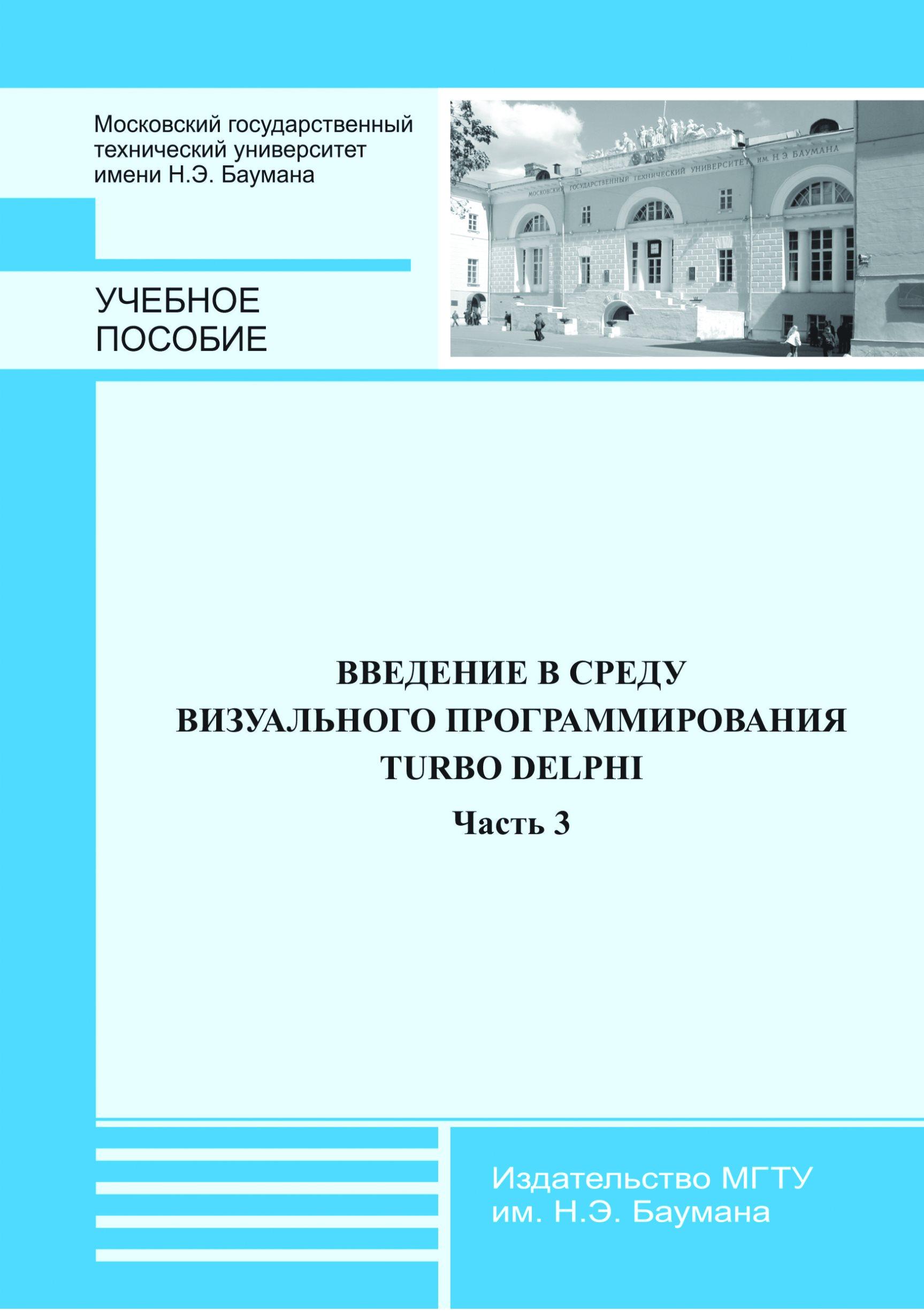 Станислав Борисов Введение в среду визуального программирования Turbo Delphi. Часть 3 станислав борисов введение в среду визуального программирования turbo delphi часть 3