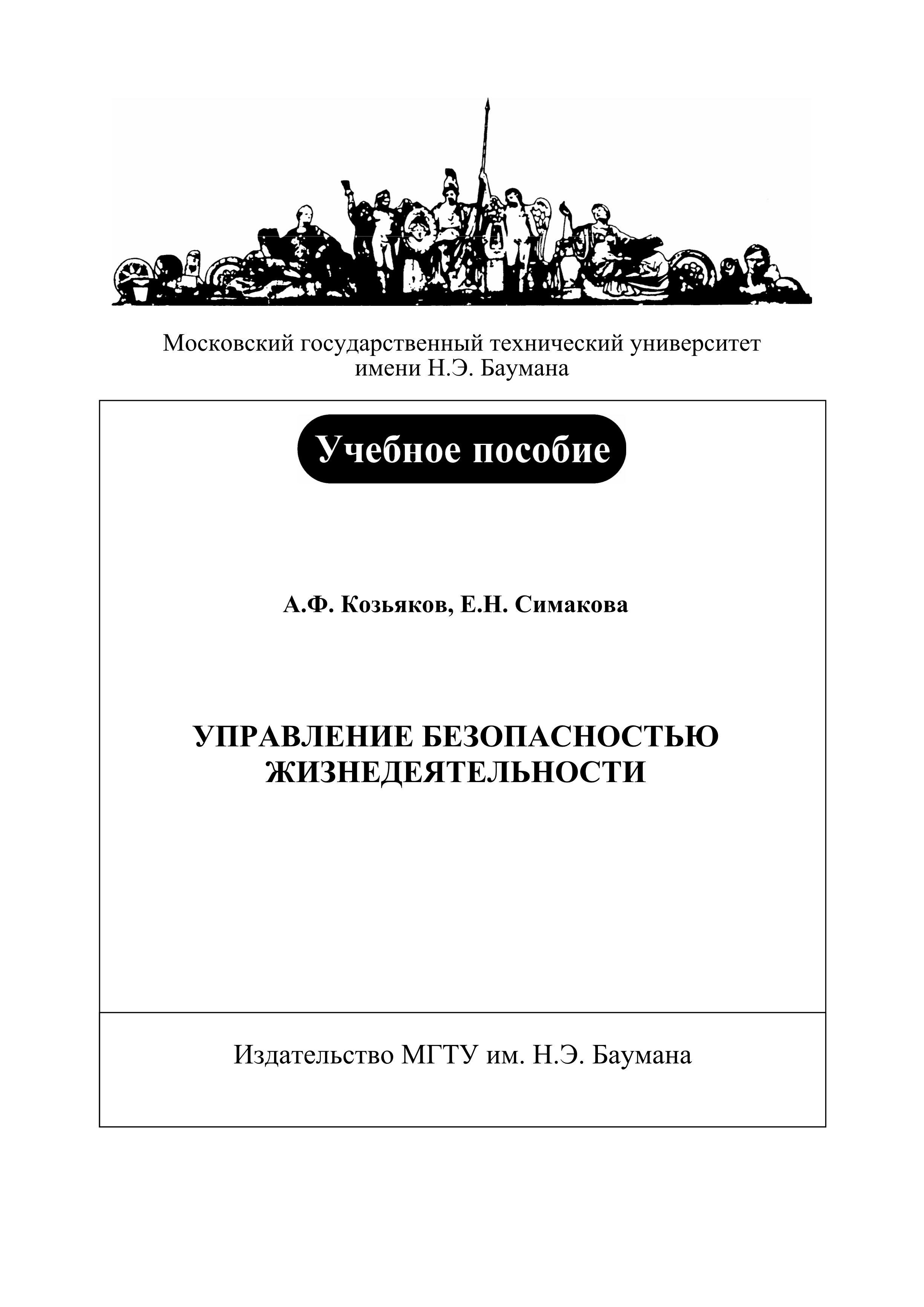 Анатолий Козьяков Управление безопасностью жизнедеятельности цена