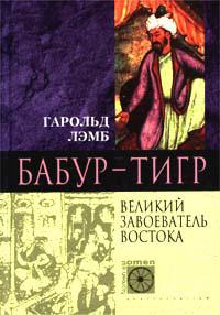 Биографии и Мемуары