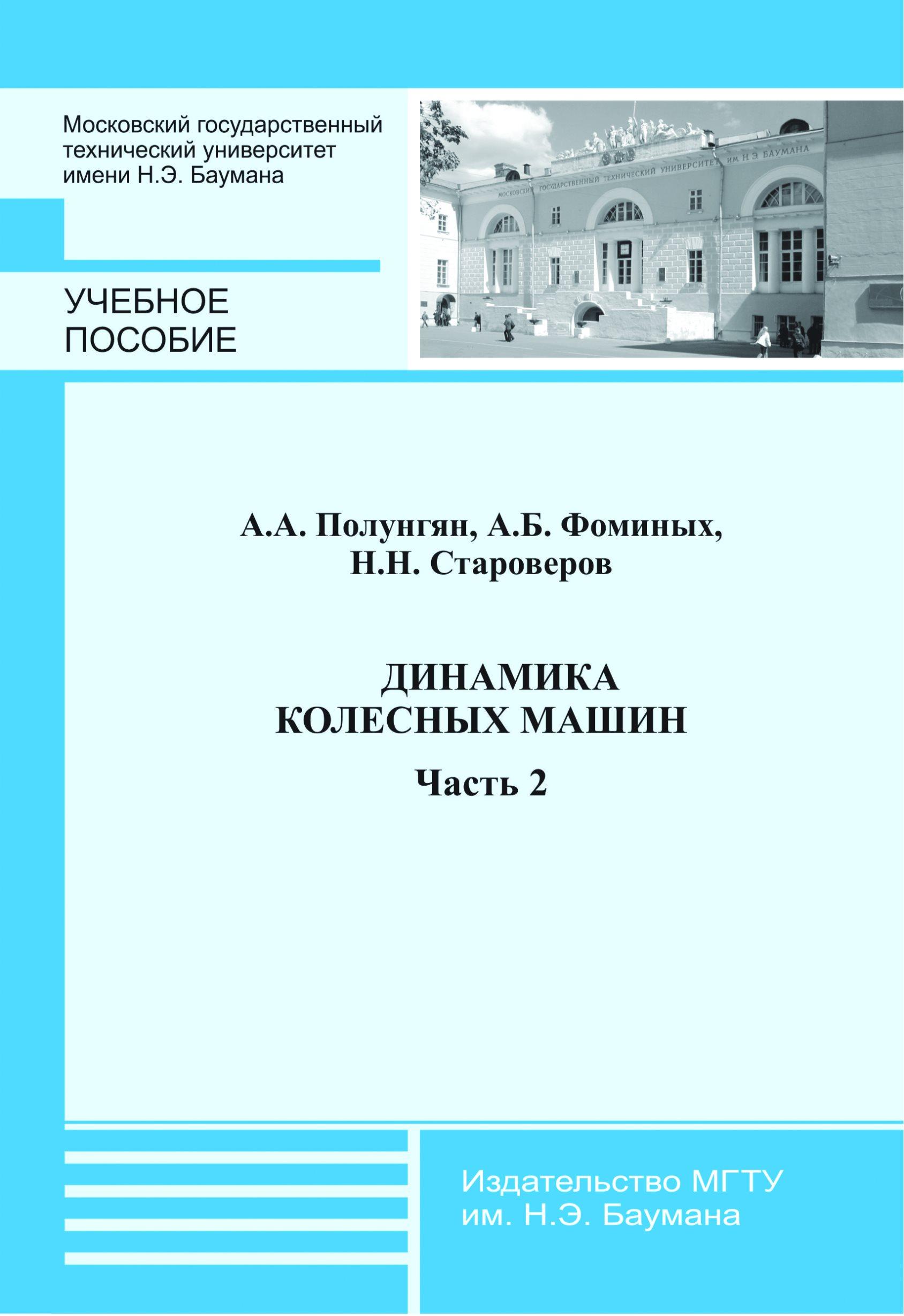 Аркадий Полунгян Динамика колесных машин. Часть 2 цена