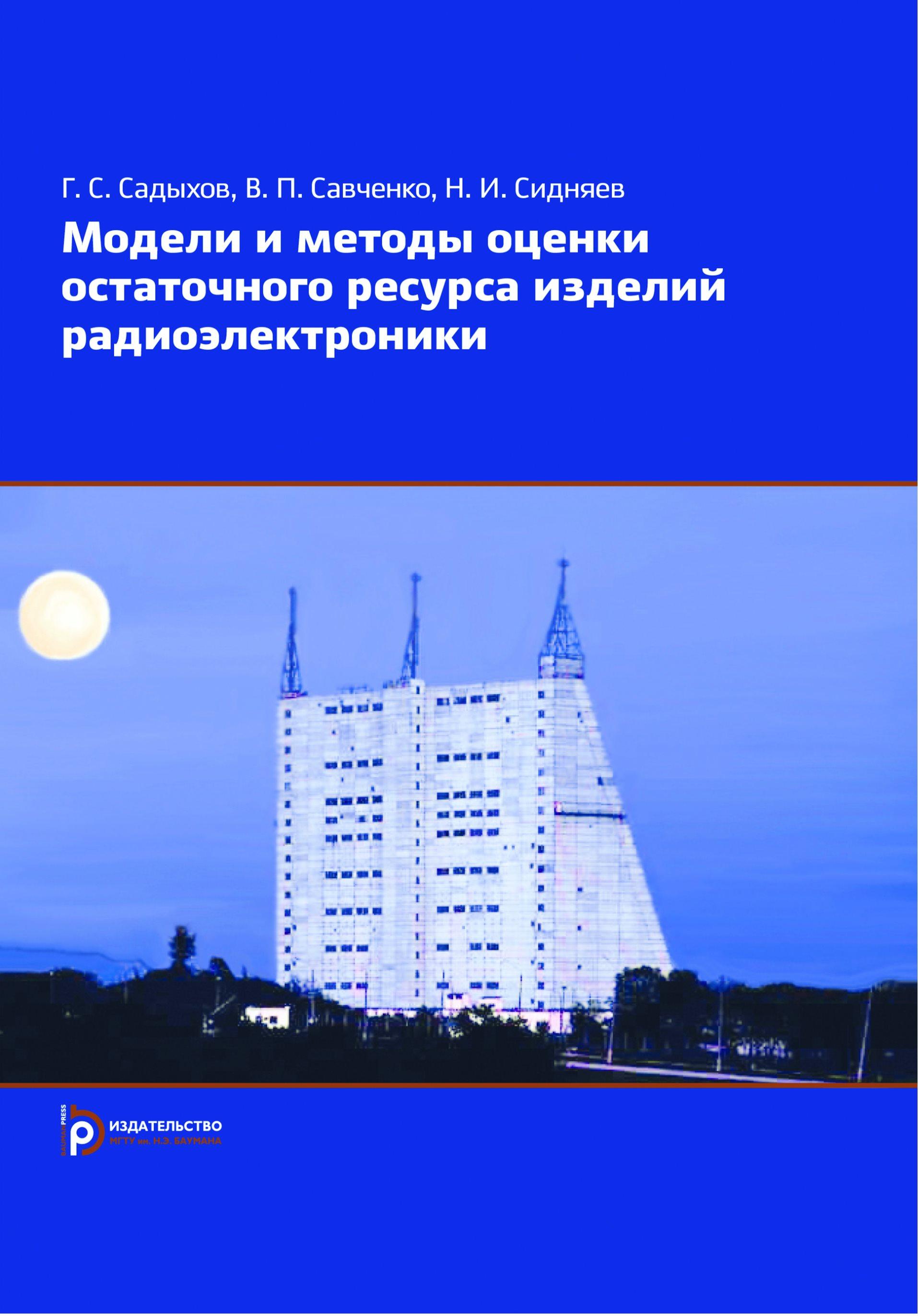 Николай Иванович Сидняев Модели и методы оценки остаточного ресурса изделий радиоэлектроники