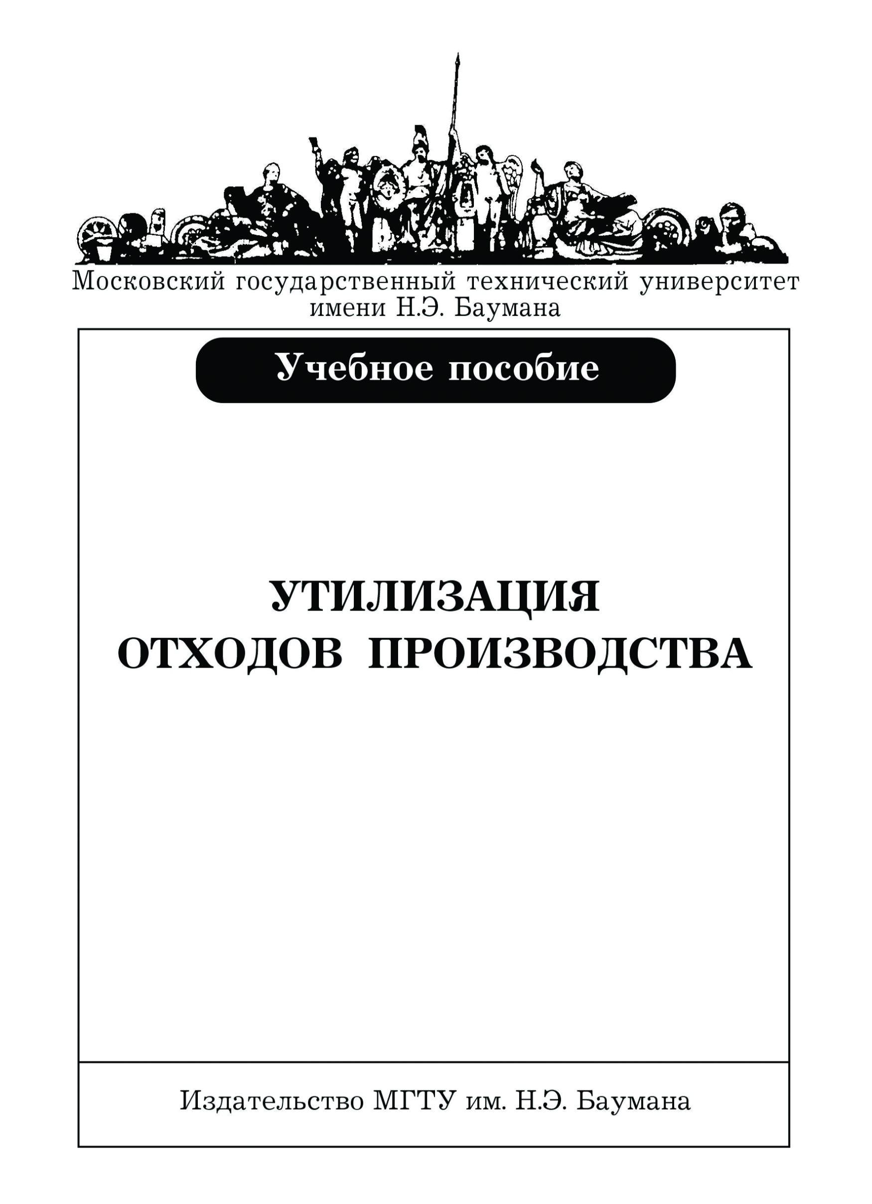 Эдуард Мельников Утилизация отходов производства