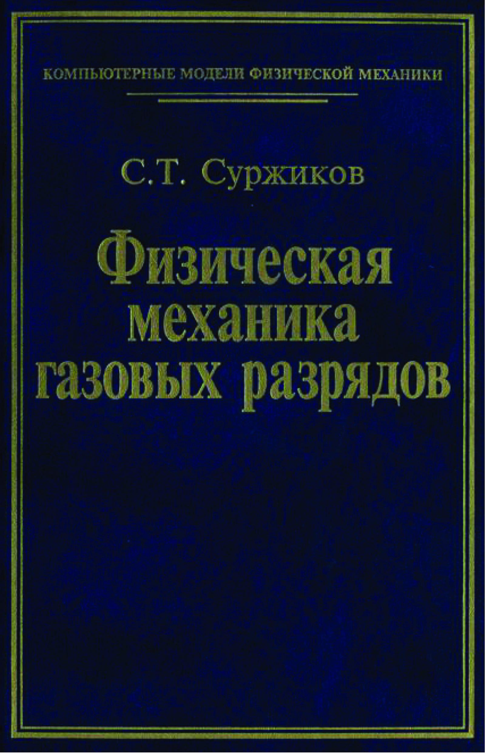 Сергей Суржиков Физическая механика газовых разрядов