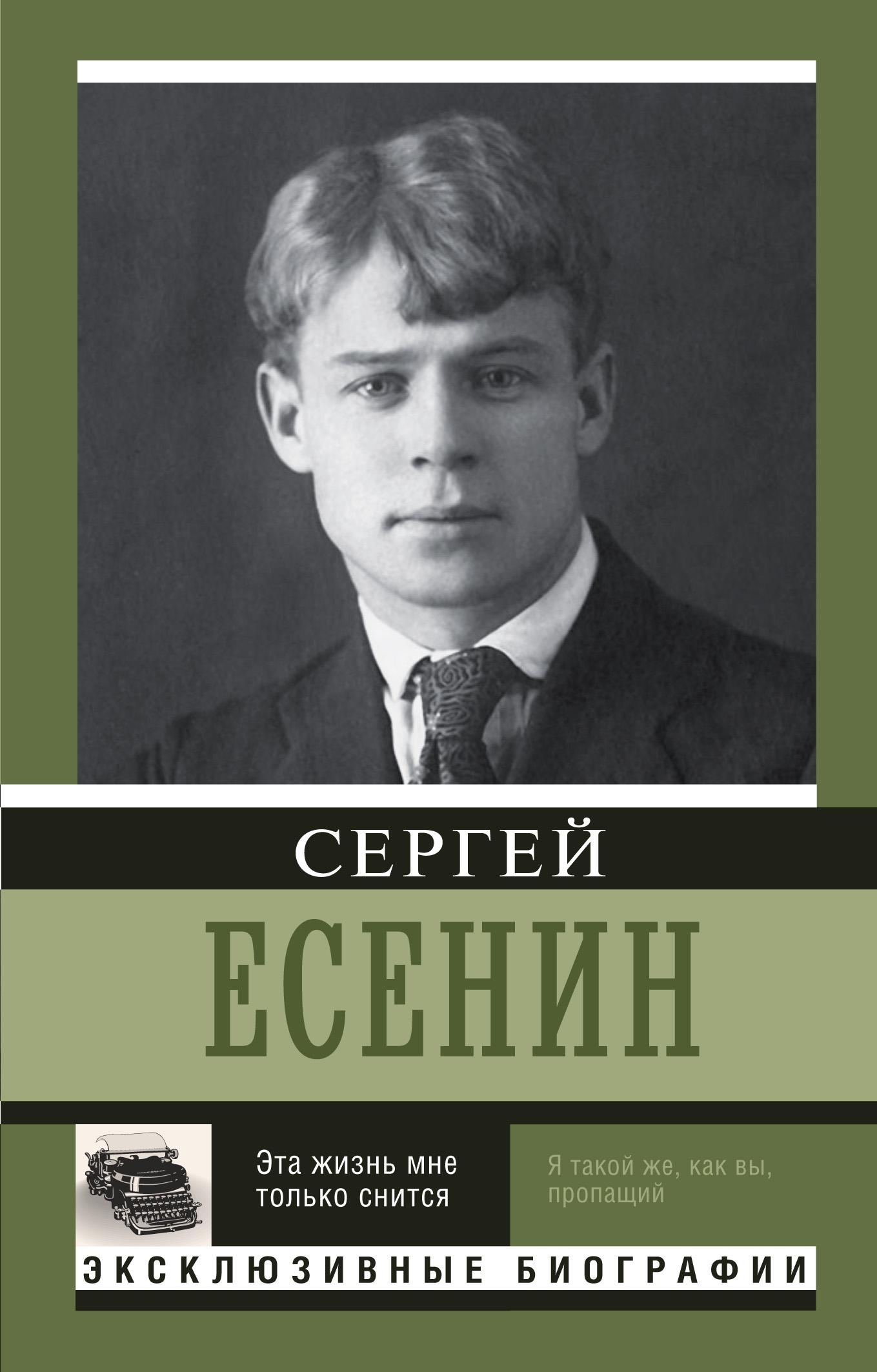 Сергей Есенин Эта жизнь мне только снится