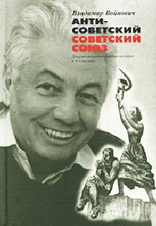 Владимир Войнович Антисоветский Советский Союз стоимость
