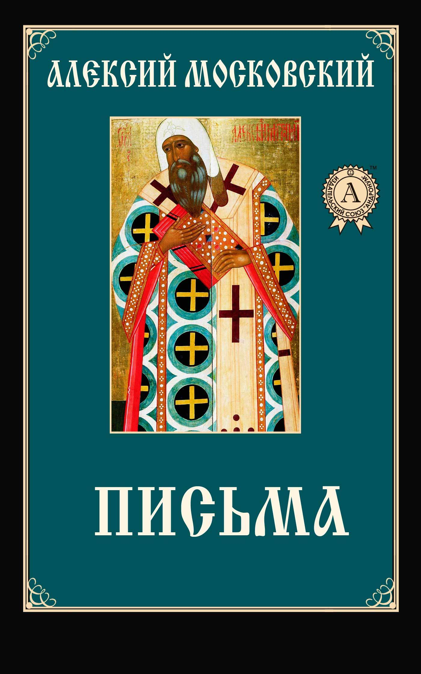 цены на Алексий Московский Святитель Письма  в интернет-магазинах
