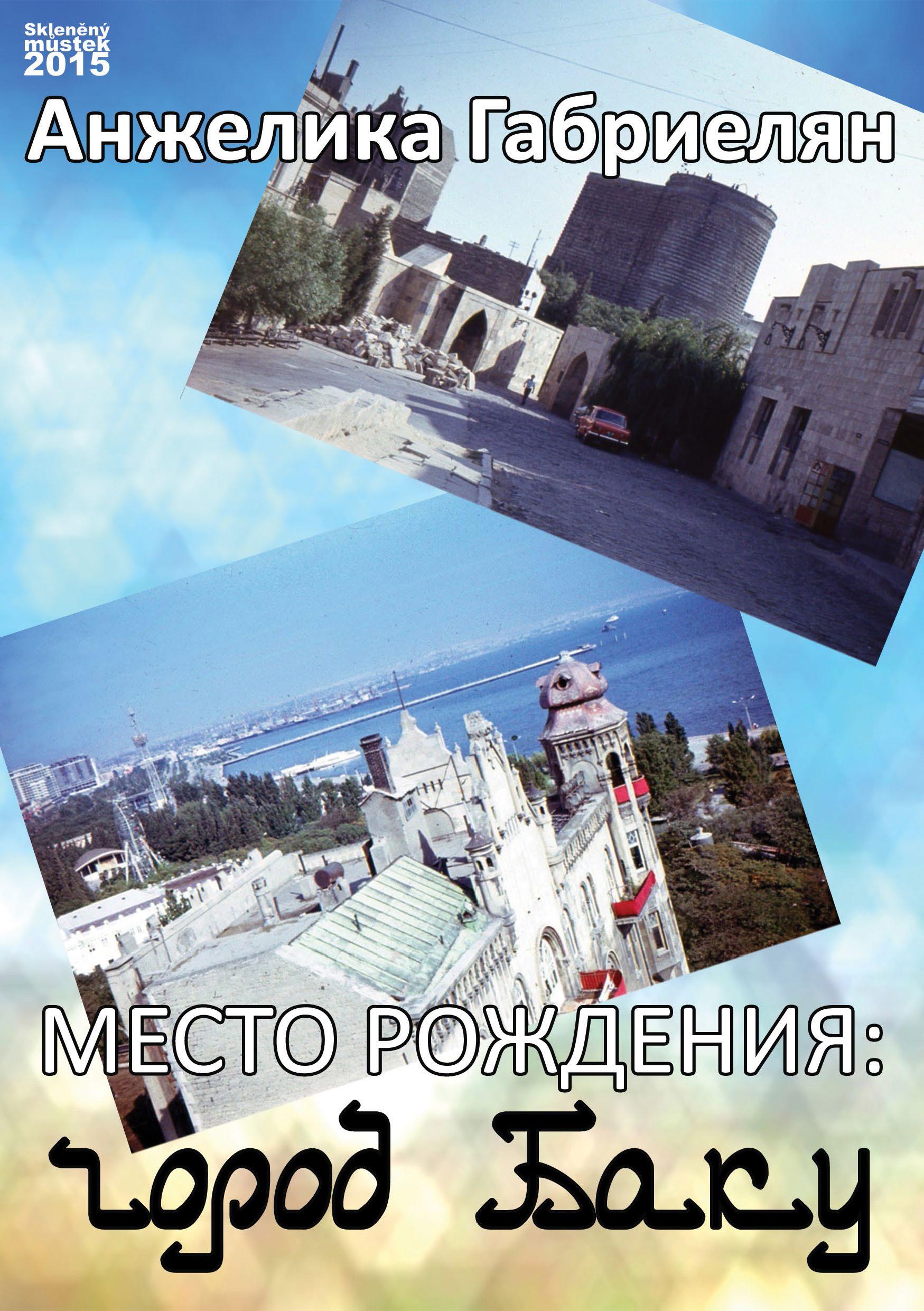 Анжелика Габриелян Место рождения: город Баку (сборник)