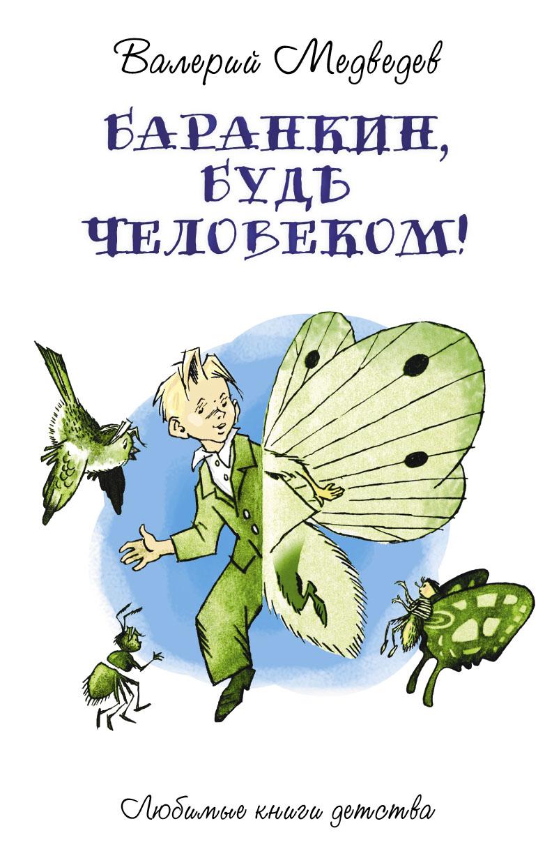Баранкин, будь человеком! ( Валерий Владимирович Медведев  )