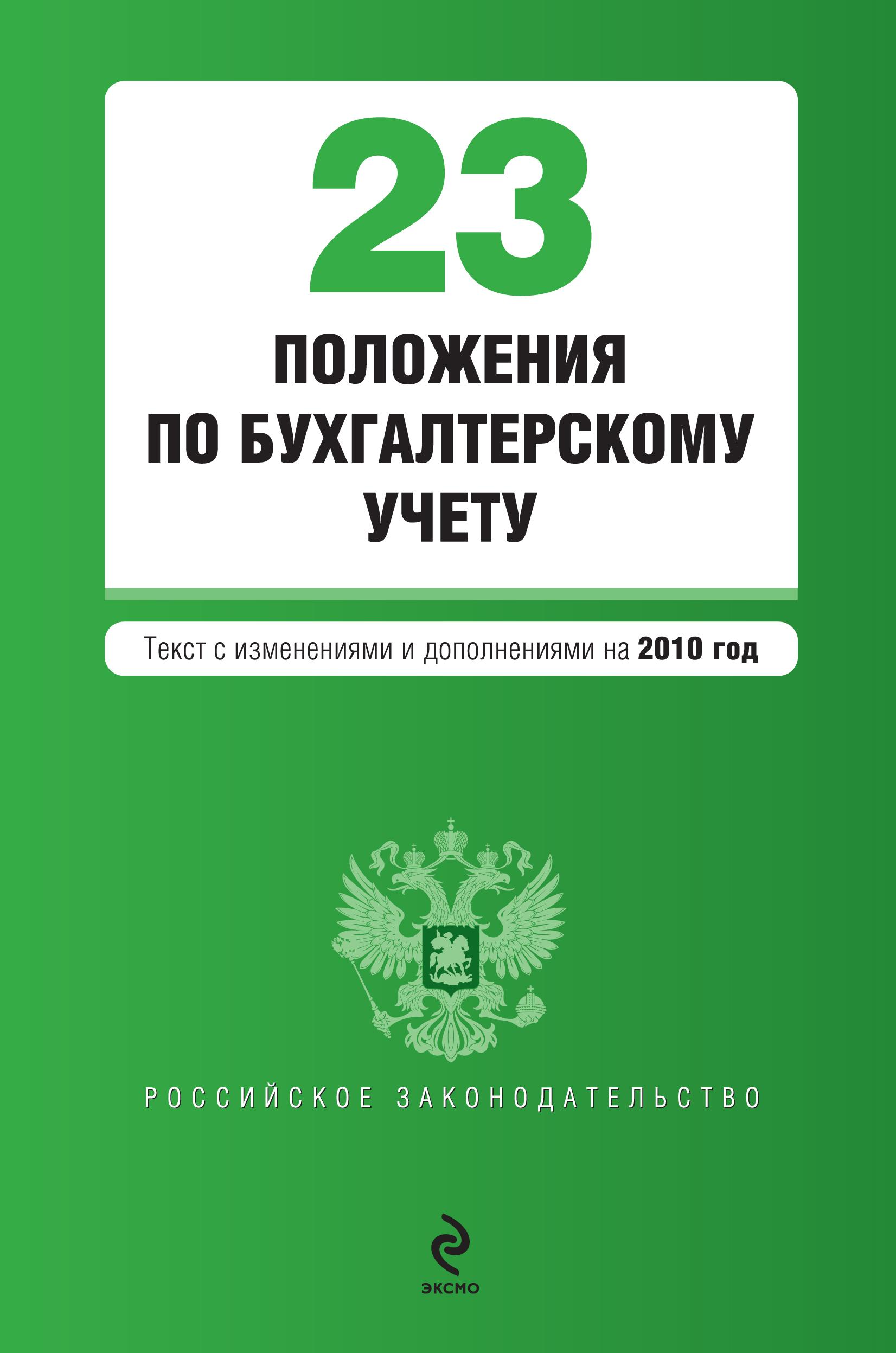 Коллектив авторов 23 положения по бухгалтерскому учету усанов в ред все положения по бухгалтерскому учету по состоянию на 2018 год