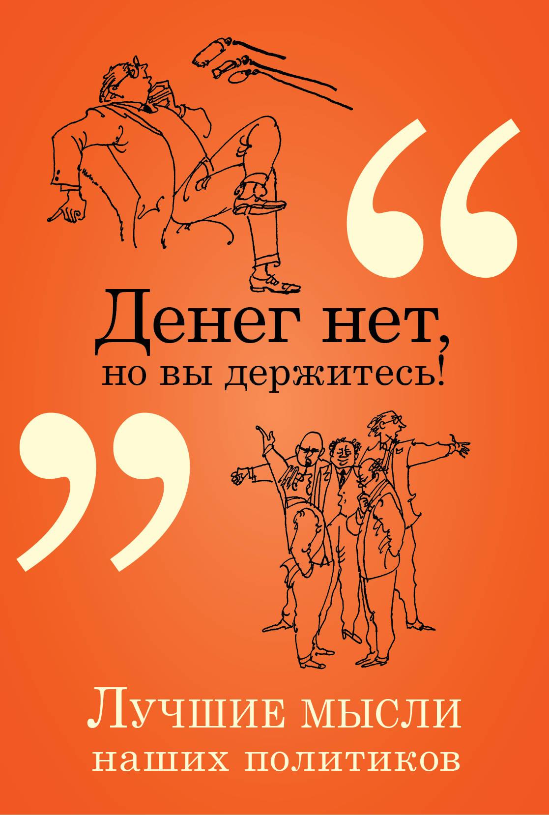 Константин Душенко Зернистые мысли наших политиков душенко константин васильевич зернистые мысли и фразы наших политиков от горбачева до путина