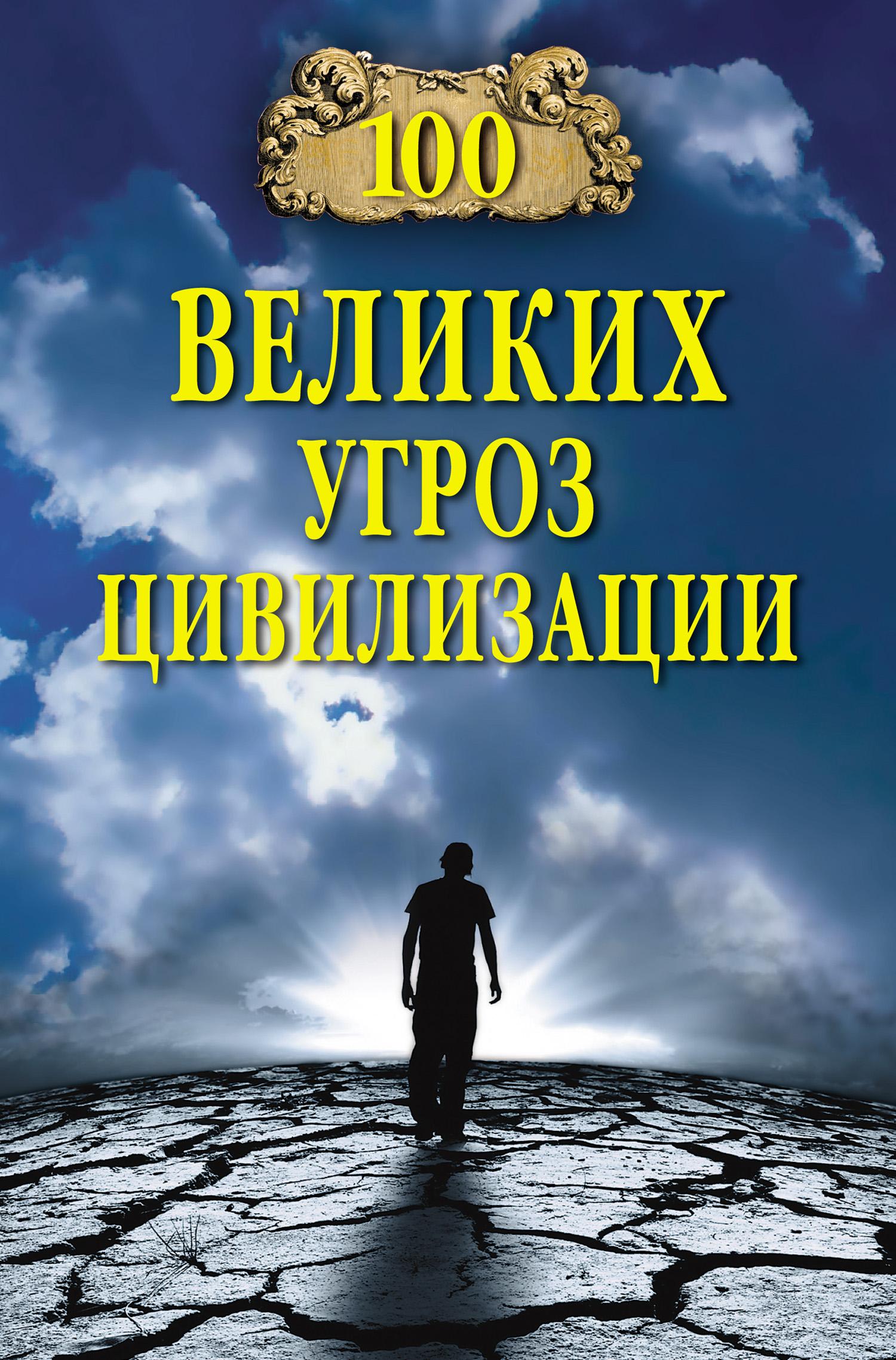 Анатолий Бернацкий 100 великих угроз цивилизации clever книга любимые сказки с наклейками три поросенка с 3 лет