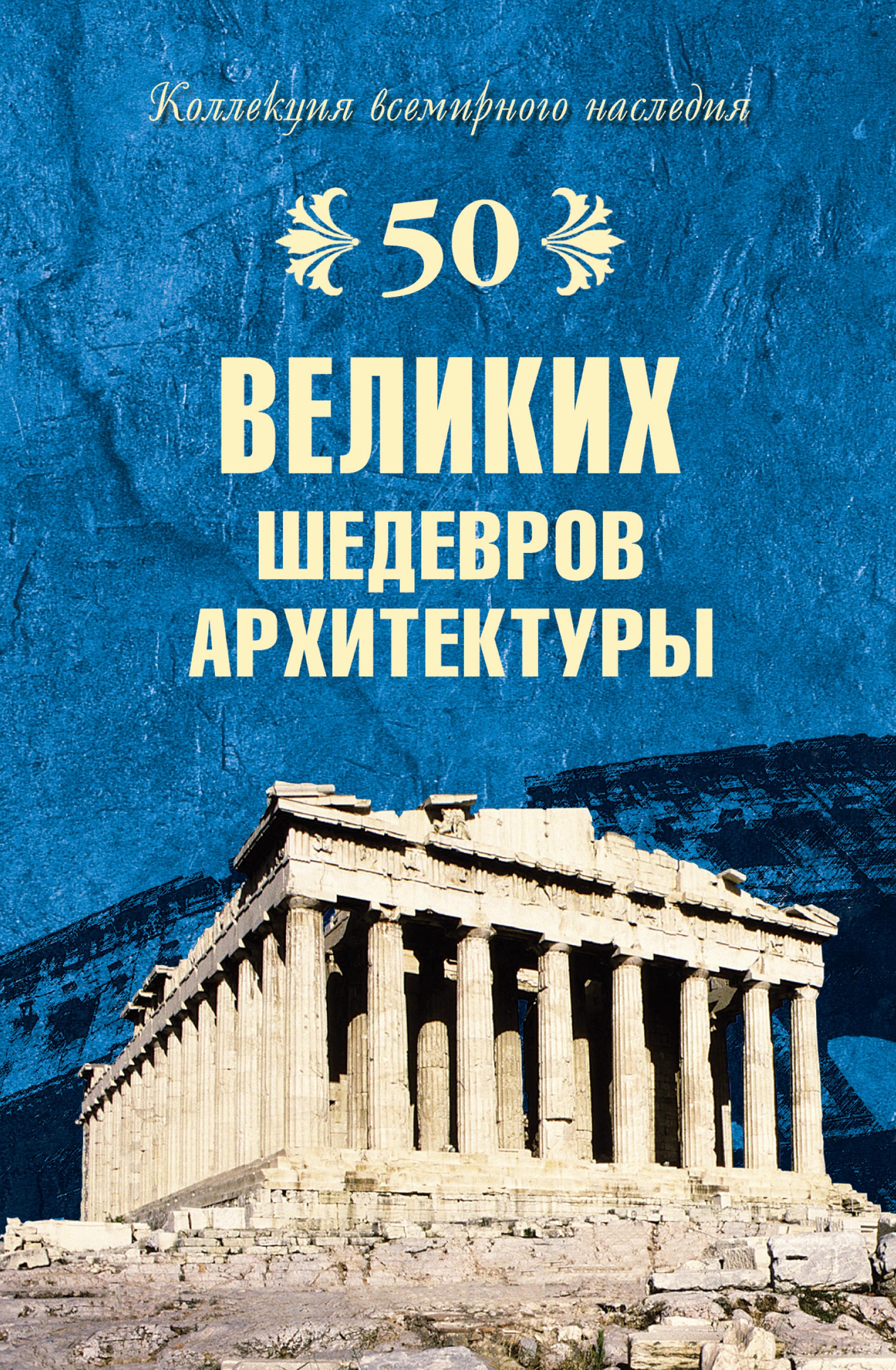 Андрей Низовский 50 великих шедевров архитектуры