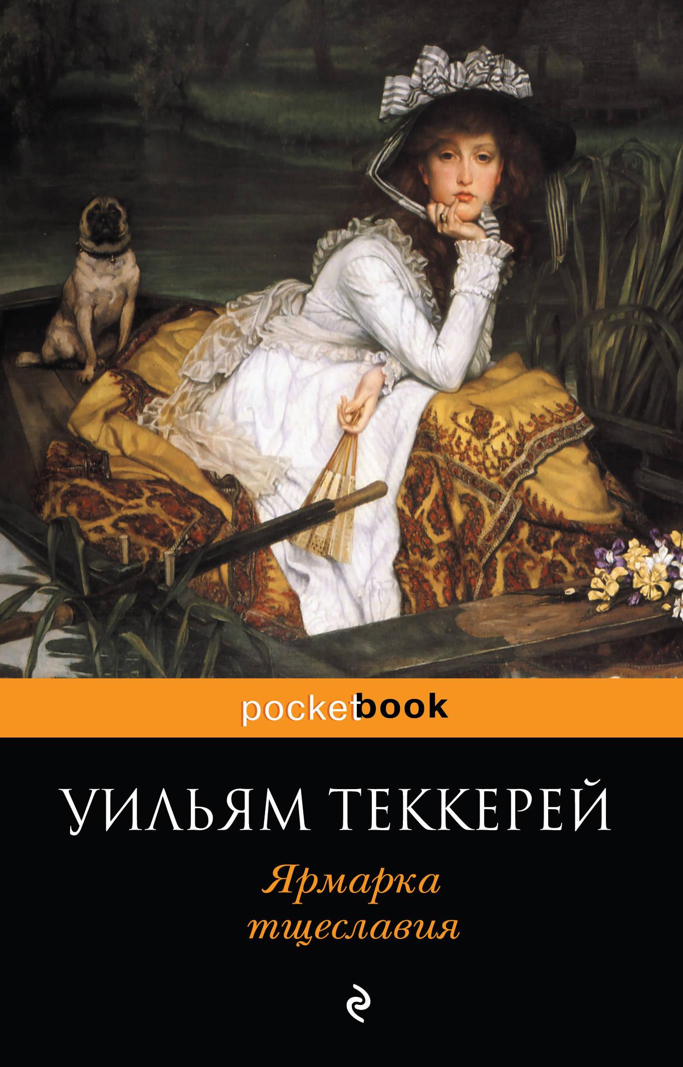 Уильям Мейкпис Теккерей Ярмарка тщеславия