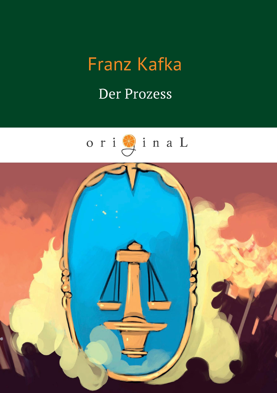 Франц Кафка Der Prozess kafka f der prozess