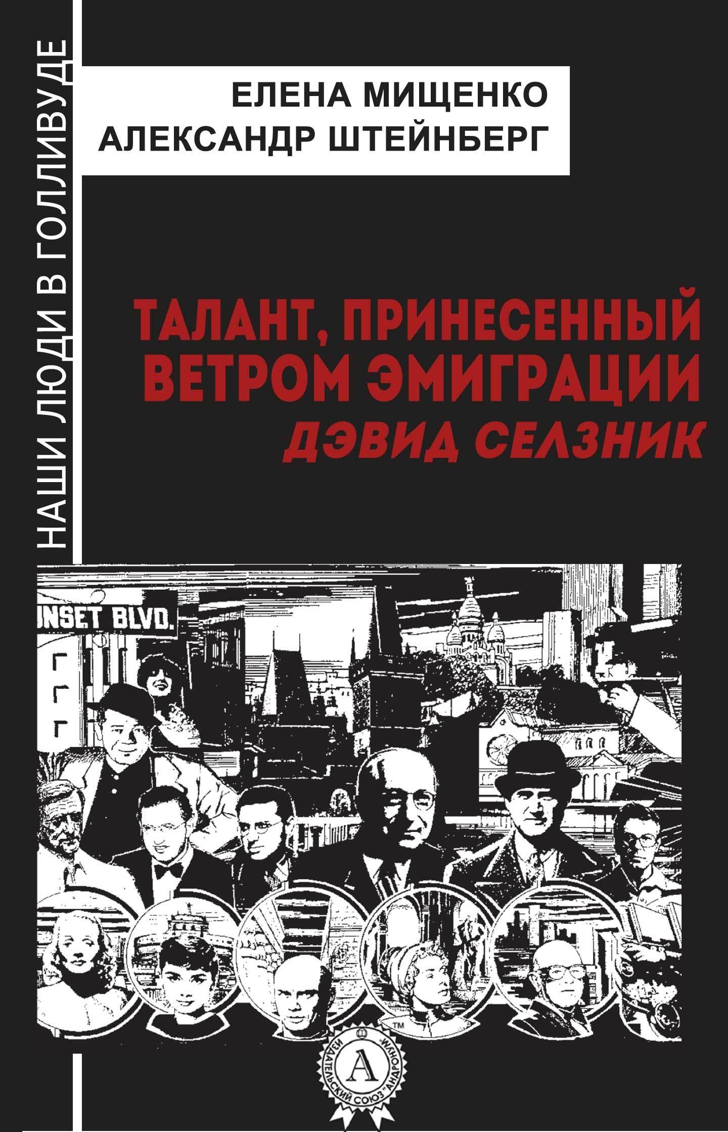 цена на Елена Мищенко Талант, принесенный ветром эмиграции. Дэвид Селзник