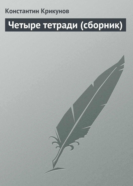 Четыре тетради (сборник)