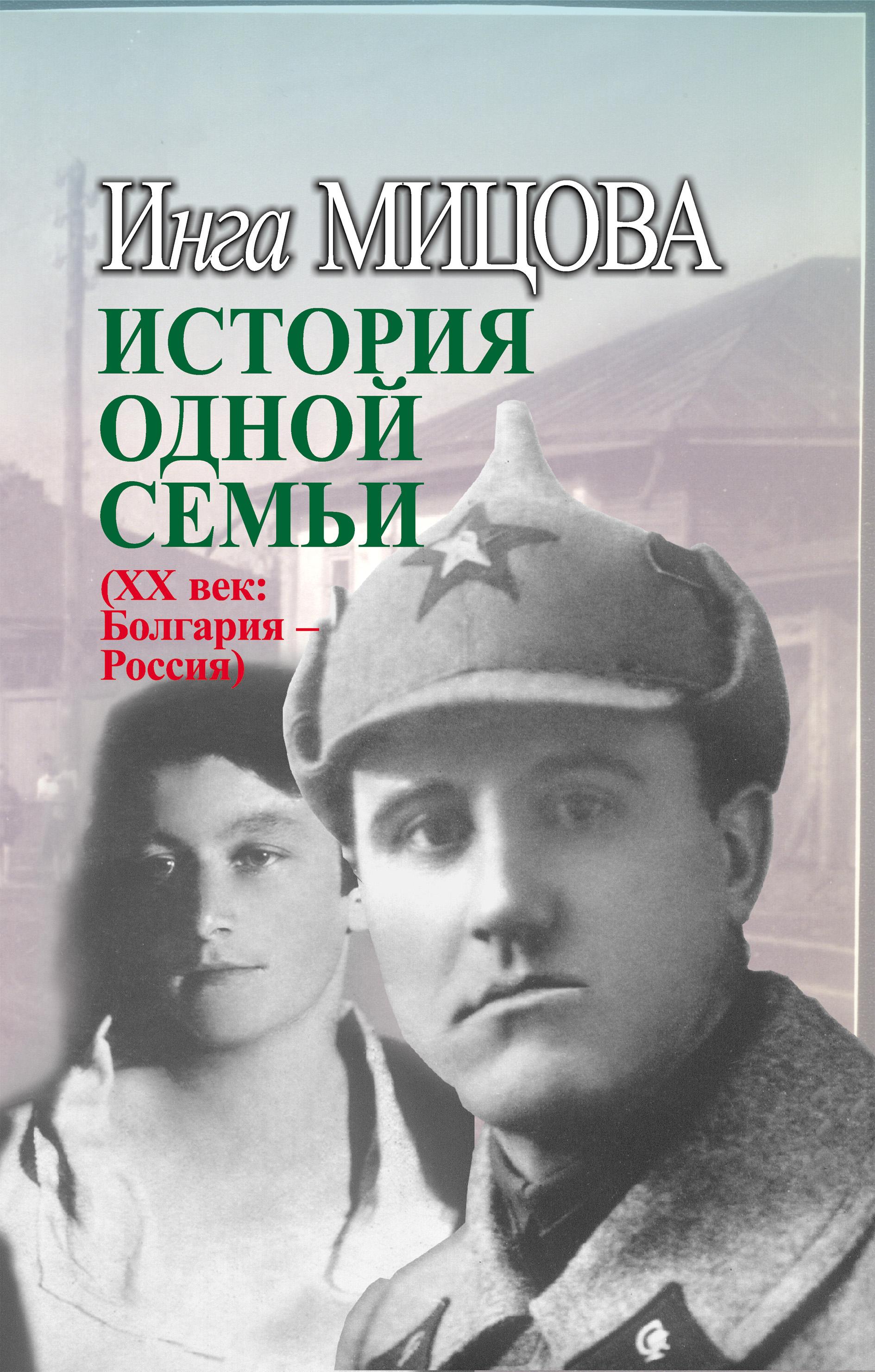 История одной семьи (ХХ век. Болгария – Россия)