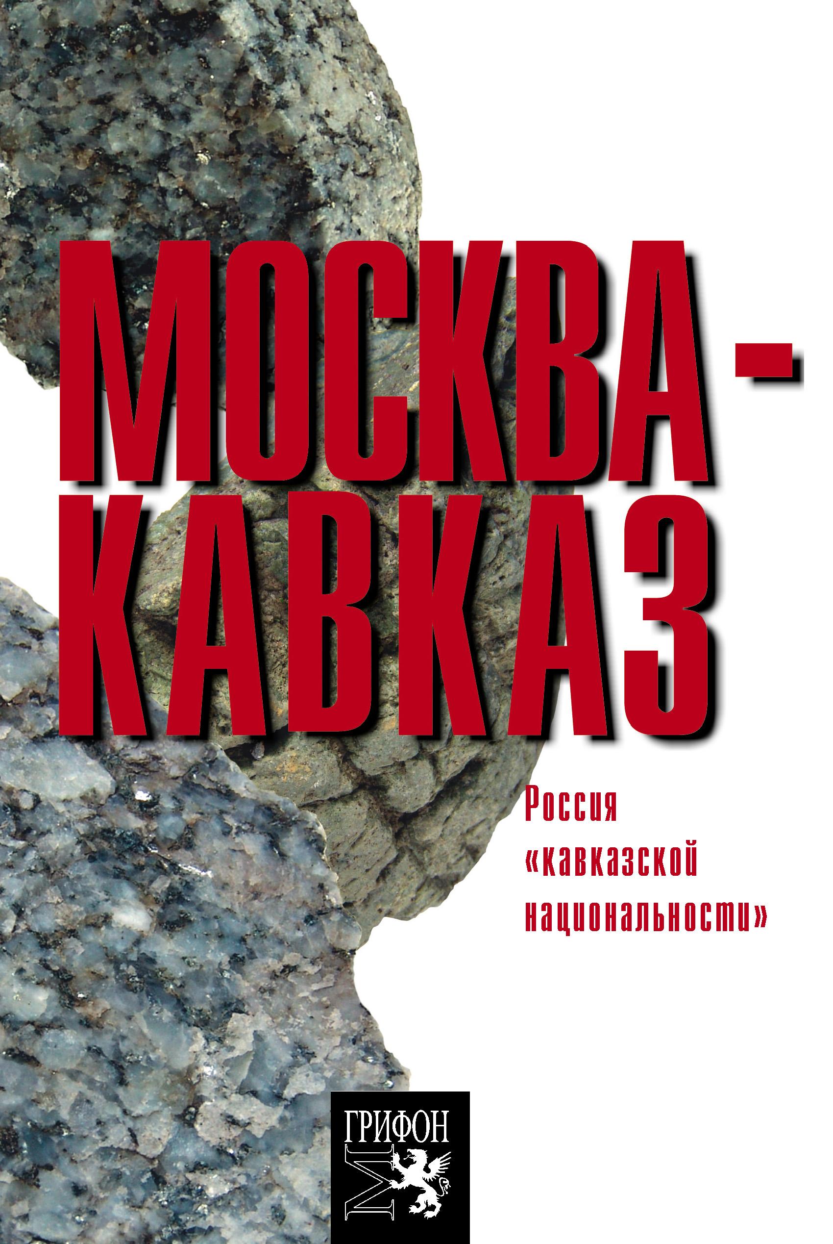 Фото - Роберт Оганян Москва – Кавказ. Россия «кавказской национальности» линза