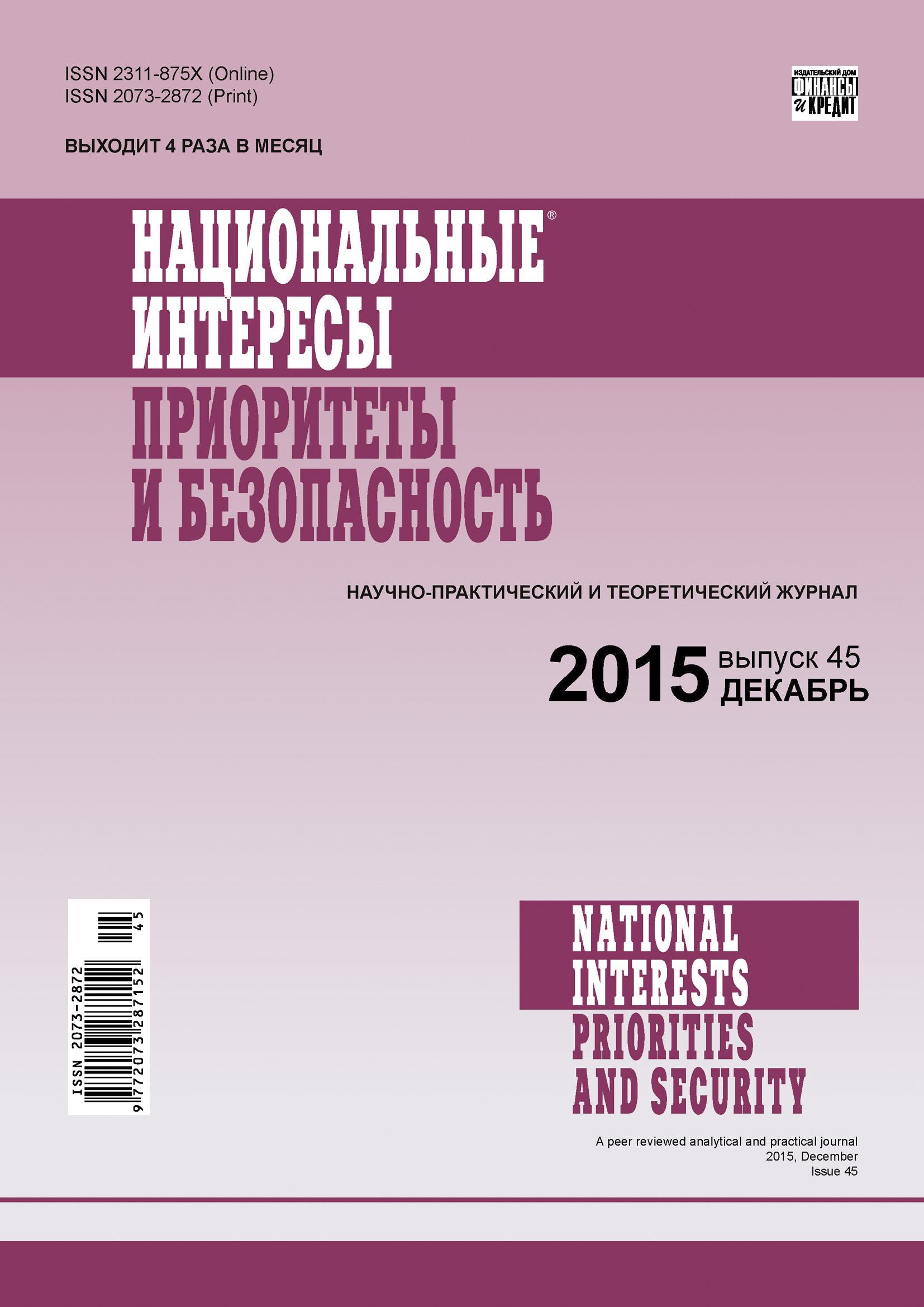 Отсутствует Национальные интересы: приоритеты и безопасность № 45 (330) 2015