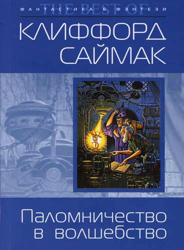 Клиффорд Саймак Паломничество в волшебство клиффорд саймак клиффорд саймак комплект из 7 книг роковая кукла