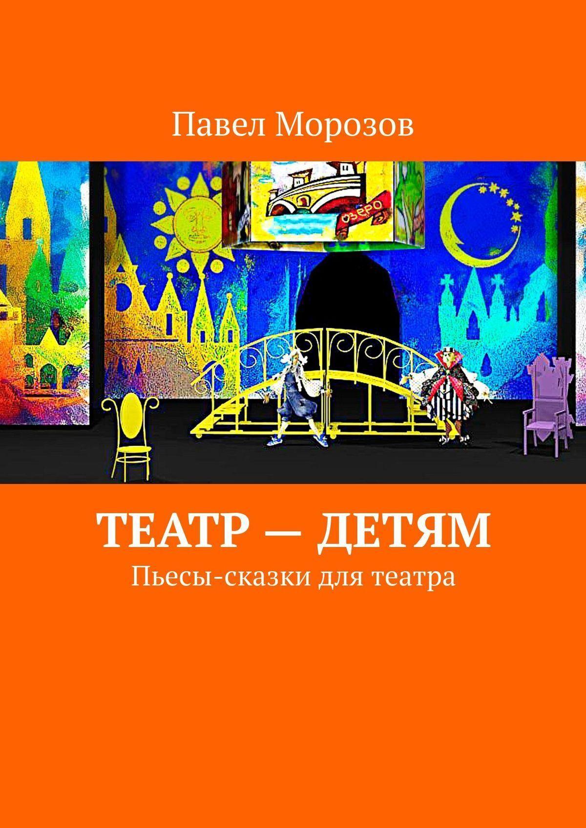 цена на Павел Морозов Театр– детям. Пьесы-сказки для театра