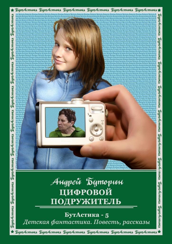 Андрей Буторин Цифровой подружитель цены онлайн